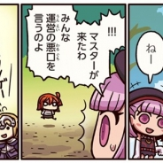 TYPE-MOON/FGO PROJECT、『Fate/Grand Order』のWEBマンガ「もっとマンガで分かる!Fate/Grand Order」の第39話を更新