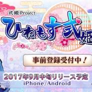 アピリッツ、式姫Project最新作『ひねもす式姫』の事前登録者数が3万人を突破! 事前登録者数に応じて豪華報酬をプレゼント