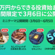 LINE Financial、『LINE』上のスマート投資で約1万円から運用可能な「ミニテーマ」を販売