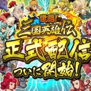 崑崙日本、新作RPG『激闘!三国英雄伝』を配信開始 豪華ボーナスが貰える記念イベントも同時開催