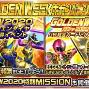 バンナム、『スーパー戦隊レジェンドウォーズ』で「GOLDEN WEEKキャンペーン」を開催中!