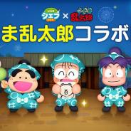 LINE、『LINE シェフ』でアニメ『忍たま乱太郎』とのコラボを開始! 乱太郎、きり丸、しんべヱが新規バディとして登場