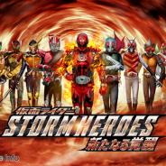 バンナム、『仮面ライダー ストームヒーローズ』で劇場版『仮面ライダーゴースト』の公開を記念したイベントを開催