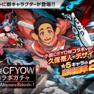 KLabの『BLEACH Brave Souls』がApp Store売上ランキングで147位→21位に急上昇 成田良悟先生による小説とコラボした「小説CFYOWコラボガチャ」開催で