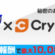 GMO、『キャプテン翼ZERO』がゲームの報酬として仮想通貨を配布できる「CryptoChips」に対応 リーグの報酬で最大1万名にビットコインをプレゼント