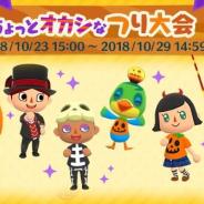 任天堂、『どうぶつの森 ポケットキャンプ』でイベント「ちょっとオカシなつり大会」を開催!