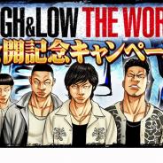 KONAMI、『クローズ×WORST』シリーズで映画「HiGH&LOW THE WORST」の公開記念キャンペーンを開催!