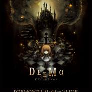 「DEEMO ピアノコレクションLIVE」夜公演の追加開催が決定! ボーカルゲストとしてCassie Wei(Mili)が出演決定