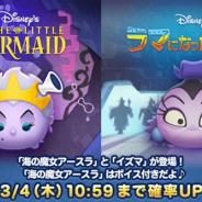 『LINE:ディズニー ツムツム』がApp Store売上ランキングでトップ30に復帰 「海の魔女アースラ」と「イズマ」が新ツムとして登場で
