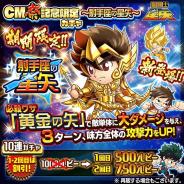 LINEとワンダープラネット、『ジャンプチ ヒーローズ』で「CM祭記念限定ガチャ ~射手座の星矢~」を9月7日15時より開催!