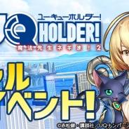 コアエッジ、『クイズRPG魔法使いと黒猫のウィズPC』でアニメ「UQ HOLDER! ~魔法先生ネギま!2~」とのスペシャルコラボを開始!