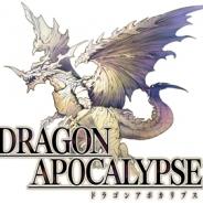 DMMゲームズ、ファンタジーカードバトルRPG『ドラゴンアポカリプス』のサービスを8月1日12時をもって終了