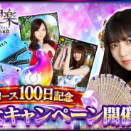 gumi、『乙女神楽 ~ザンビへの鎮魂歌~』でリリース100日を記念した6大キャンペーンを開催!