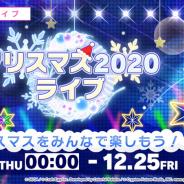 セガとCraft Egg、『プロジェクトセカイ』で「クリスマス2020ライブ」を明日12月24日0時より開催! 期間限定アイテムも登場!