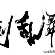 """ツインプラネット、舞台×ミュージカルのコラボレーション!""""刀剣乱舞2.5Dカフェ"""" 大阪店を12月1日よりオープン決定"""