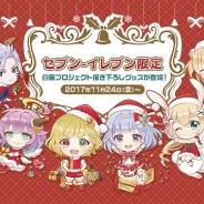 コロプラ、『白猫プロジェクト』のセブンイレブン限定商品を11月24日より発売開始 クリスマスにちなんだ描き下ろしグッズが登場