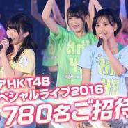 アイア、『HKT48 栄光のラビリンス』でユーザー780人を招待するプライベートライブ『アイア HKT48 スペシャルライブ2016』を8月29日に開催!