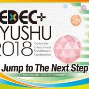 「CEDEC+KYUSHU 2018」のセッション情報を一部公開 スクエニ・市村龍太郎氏やノイジークローク・坂本英城氏による講演も
