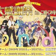 コトブキヤ、「テイルズ オブ ザ レイズ 大感謝祭」を3月1日より開催!