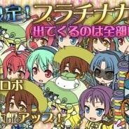DMMゲームズ、『ぷらねっとき~ぱ~』で「プラチナガチャイベント」を開始 特別浄化イベントも同時開催中!