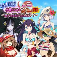 KADOKAWA、『妖怪百姫たん!』でイベント「ドキッ!×2 水着だらけのタコ退治 ~触手の恐怖がふたたび!?~」を開催