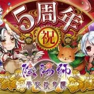 ドリコム、GREE版『陰陽師〜平安妖奇譚〜』が5周年 記念キャンペーンを実施中