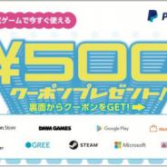 ペイパル、東京ゲームショウのブースにてゲーム購入時に使用できる500円クーポンを配布