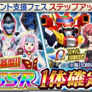 バンナム、『スーパーロボット大戦X-Ω』で『マクロス7』参戦イベント実施 バサラやミレーヌの「VF-19改」や「VF-11MAXL改」が登場!!
