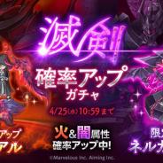 マーベラス、『剣と魔法のログレス いにしえの女神』で新専用武器「滅剣ネルガル」が手に入る「闇リーフボックスガチャ」を実施
