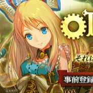 サイバーエージェント、Amebaで提供予定の『OTOGEAR~オトギア~』が事前登録開始から1か月間で登録者数10万人を突破! 15,000コイン相当のアイテムプレゼントが決定