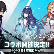 バンダイ、『ゼノンザード』で『ソードアート・オンライン』コラボを3月23日より開催決定!
