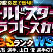 KONAMI、『プロ野球スピリッツA』で筒香嘉智選手と山口俊選手登場の「ワールドスターセレクション」を開催! 購入3回目でSランク選手1人確定!