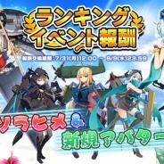 Six Waves、『ソラヒメ Ace Virgin -銀翼の戦闘姫-』でイベント限定のソラヒメがもらえるランキングイベントを開催