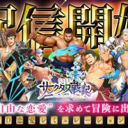 A PLUS JAPAN、LGBT向けフル3D恋愛SRPG『サンクタス戦記-GYEE-』を配信開始! リリース記念ガチャやスタートダッシュログボ実施
