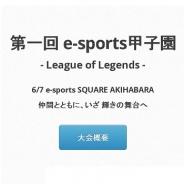 学生e-sports推進サークル、「第1回e-sports甲子園 -League of Legends-」を6月7日に開催…エントリーの受付開始