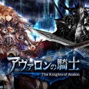 クルーズ、『アヴァロンの騎士』をGREEでリリース…人気リアルタイムバトルゲームがGREEにも登場!