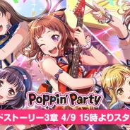 Craft Eggとブシロード、『ガルパ』でPoppin'Partyバンドストーリー3章イベント「Live Beyond!!」を4月9日より開催