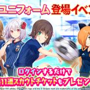 アカツキ、『シンデレライレブン』でイベント「新春特別強化合宿!」を開催 サッカー日本代表ユニフォームが登場!