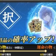 XiimoonとRejet、『剣が刻』で橘道生と天海の「専用品」の出現率がUPするキャンペーンを4月25日より開催!