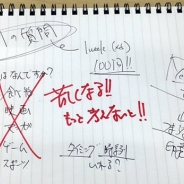 【連載】ゲーム業界 -活人研 KATSUNINKEN- 第十六回「新人事始」