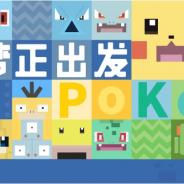 NetEase、『ポケモンクエスト』や『ディアブロ イモータル』『EVE Echoes』『陰陽師妖怪屋』など新作ラインナップを発表