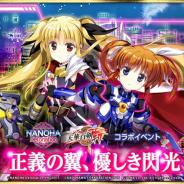 KADOKAWAとDeNAの『天華百剣 -斬-』がApp Store売上ランキングで306位→21位に急上昇 劇場版「リリカルなのは」とのコラボ開催で