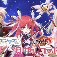 KADOKAWAとDeNA、『天華百剣 -斬-』で「Fate/kaleid liner Prisma☆Illya プリズマ☆ファンタズム」とのコラボイベントを開催決定!