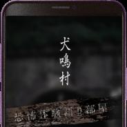 """J・Grip、アプリ史上""""最恐""""の総合心霊アプリ『犬鳴村アプリ』を8月リリース! 日本全国から恐怖動画を募集するキャンペーンを開始"""