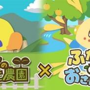 スマイルラボ、GREE版『チョコボのチョコッと農園』で位置ゲーム『ふなっしーのおさんぽ日和』とのコラボキャンペーンを開始
