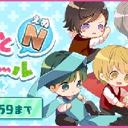 セガゲームス、『夢色キャスト』にて新イベント「ゆめいろきゃすとNエイプリルフール」を開催!
