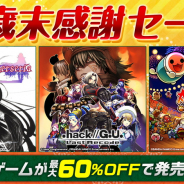 バンナム、PS4「テイルズ オブ ベルセリア Welcome Price!!」や「太鼓の達人セッションでドドンがドン!」など人気DL版ゲームのセールを実施中
