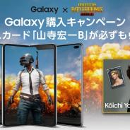 Galaxy、山寺宏一さんのボイスカードが全員もらえる「Galaxy × PUBG MOBILE」購入キャンペーンの応募受付を開始!