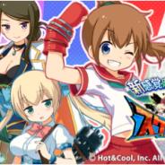 Hot&Cool、『スケ雀刑事』のPCブラウザ版オープンβテストをYahoo!ゲームにて開始 メインキャラ4人の☆4X'masバージョンが手に入る!