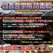 DMMゲームズ,『シューティングガール』で年末年始イベント「白百合学院防衛戦」を開催